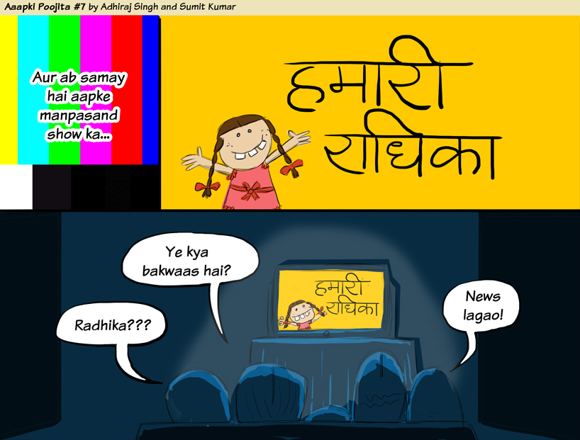 Aapki Poojita 7# Hamari Radhika